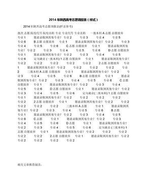 2014年陕西高考志愿填报表(样式)