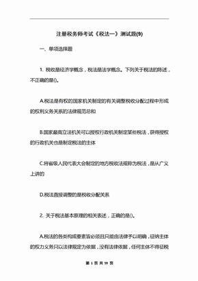 注册税务师考试《税法一》测试题(9)