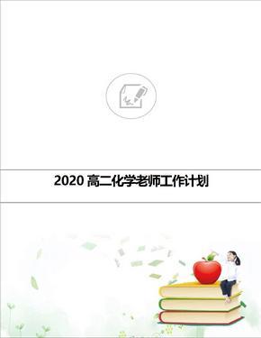 2020高二化学老师工作计划