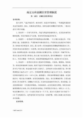 南京万科苗圃日常管理制度