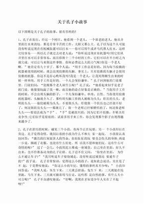 关于孔子的小故事.docx