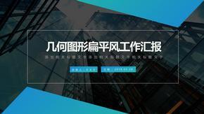 企业文化宣传介绍ppt模板精编版.pptx