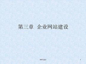 企业网站建设  ppt课件.ppt
