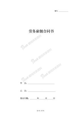 2019年劳务雇佣合同协议书范本 新版