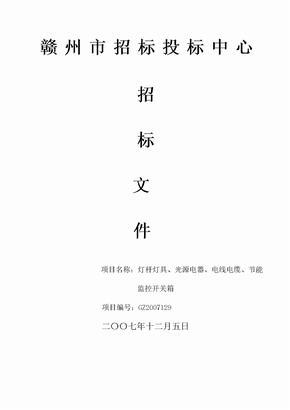 赣州市招标投标中心招标文件.docx