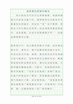 2019年爱还要会爱初中满分作文800字