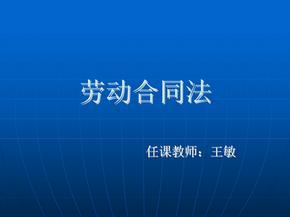 劳动合同法ppt(第一章,第二章)