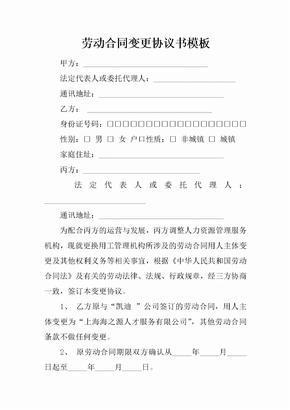 劳动合同变更协议书模板[推荐范文]