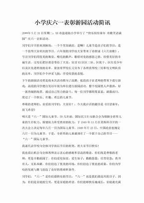 小学庆六一表彰游园活动简讯