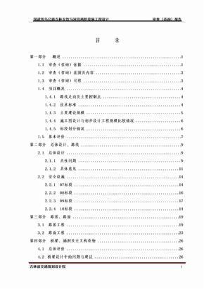 道路桥梁施工图审查报告.doc