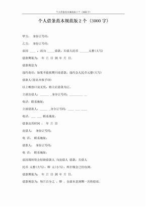 个人借条范本规范版2个 (3000字) (2页)