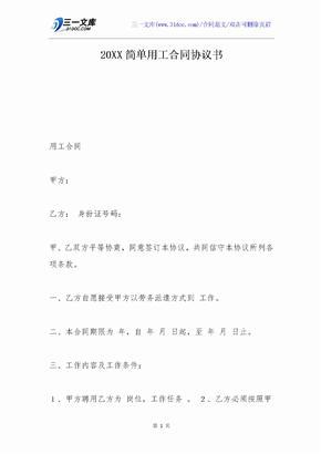20XX简单用工合同协议书
