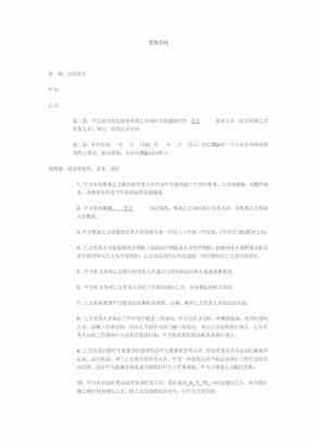 劳务合同劳动合同翻译中英文对照