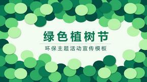 绿色植树节环保活动宣传简洁ppt模板