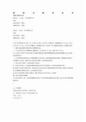 股权分配协议书.doc