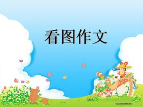 看图作文假文盲小学课堂作文ppt课件 (2)