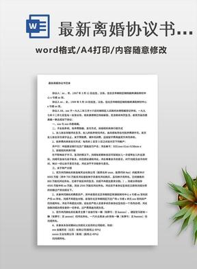 61最新离婚协议书范本