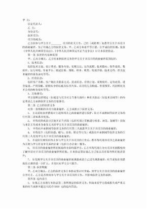 项目保密协议书(范本)