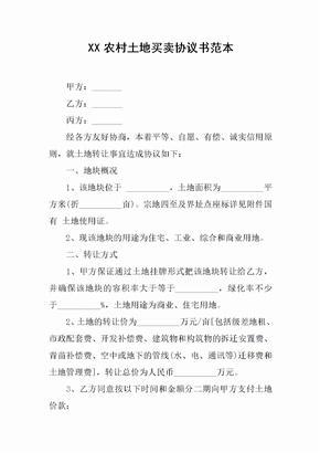 XX农村土地买卖协议书范本[推荐范文]