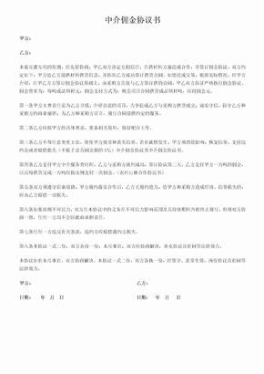 中介佣金协议书 (2).doc