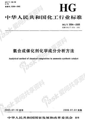 氨合成催化剂化学成分分析方法