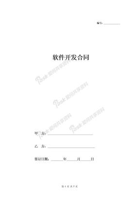 软件开发合同协议(软件可永久使用)-在行文库