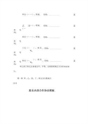 股东内部合作协议模板[1]