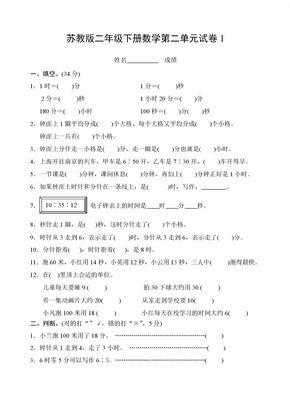 苏教版二年级下册数学试卷