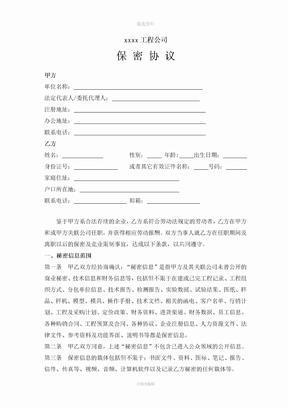 工程公司保密协议