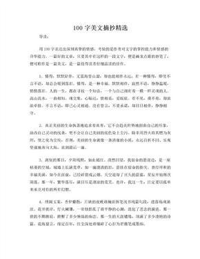 100字美文摘抄精选_2