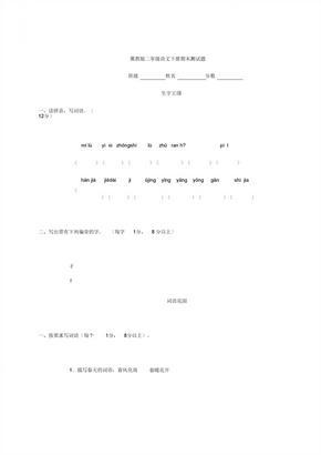 冀教版小学二年级下册语文期末考试卷