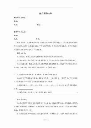 保安公司(甲乙方)合同范本