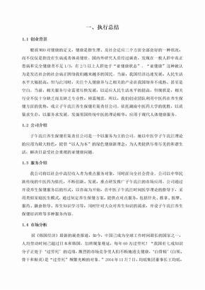 挑战杯创业计划大赛湖南省金奖获奖作品创业计划书完整.docx