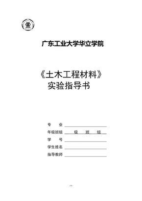 土木工程材料实验指导书