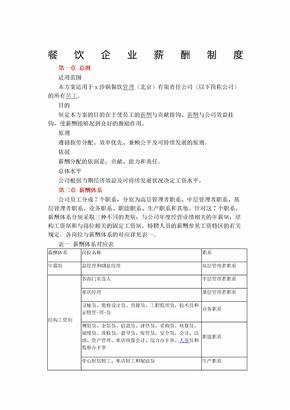 餐饮薪酬制度.docx