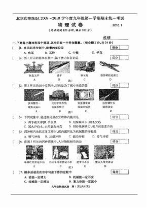 北京市朝阳区2009~2010学年度第一学期期末初三物理试卷及答案