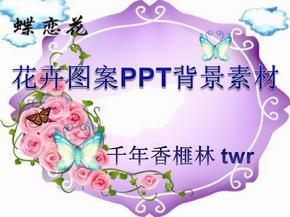 花卉图案PPT背景素材