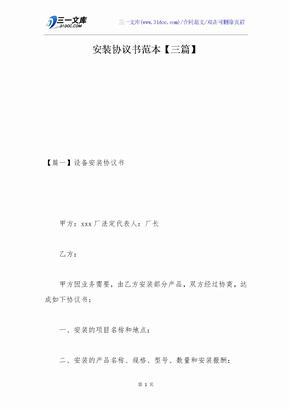 安装协议书范本【三篇】