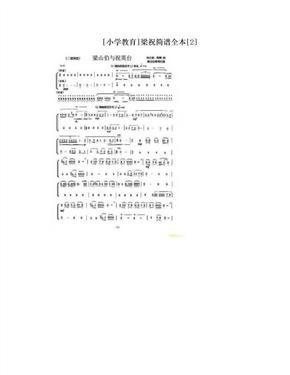 [小学教育]梁祝简谱全本[2]