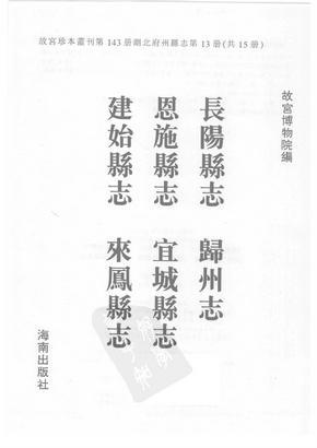 【乾隆】长阳县志