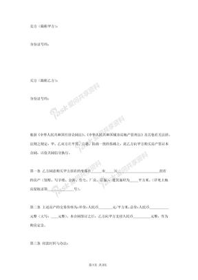 公司买卖合同协议书范本