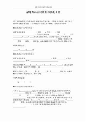 解除劳动合同证明书模板5篇 (2页)