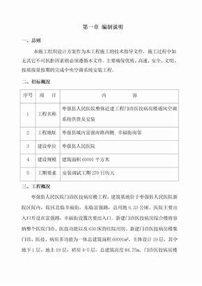枣强县医院投标文件.docx