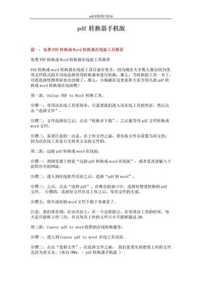 pdf转换器手机版 (3页)