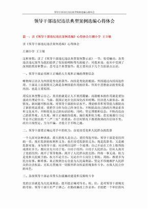 领导干部违纪违法典型案例选编心得体会 (15页)