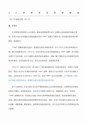 商标侵权律师函告知手册西安惠律师x.docx