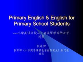 小学英语学习讲座ppt课件
