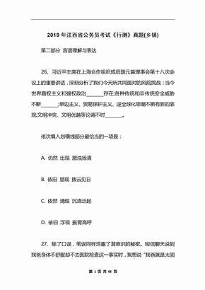 2019年江西省公务员考试《行测》真题(乡镇)