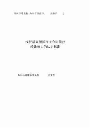 8浅析最高额抵押主合同债权[001]
