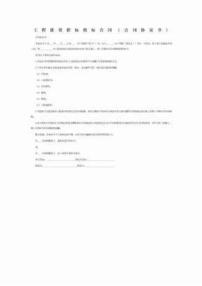 工程建设招标投标合同(合同协议书).docx
